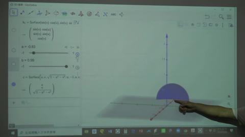 2020.04.28幾何學;參數化曲面II.MP4
