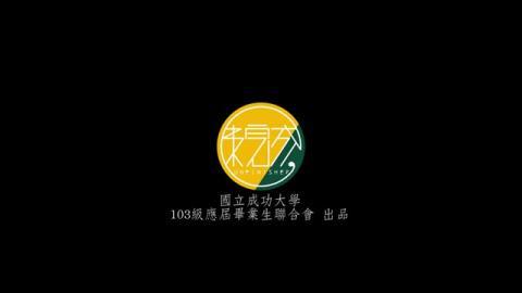 成功大學103級畢業歌曲MV下集《給未來的紀念品》NCKU Graduation Music Video 2014