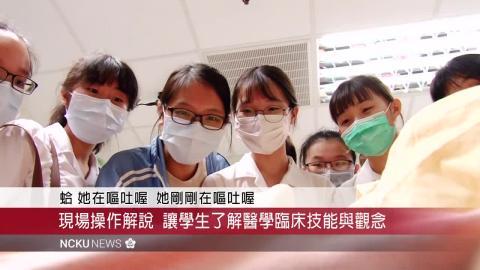 【影音】南一中、南女學生參訪成大緊急檢疫醫院原型屋及醫學系