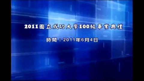 20110604成功大學100級畢業典禮