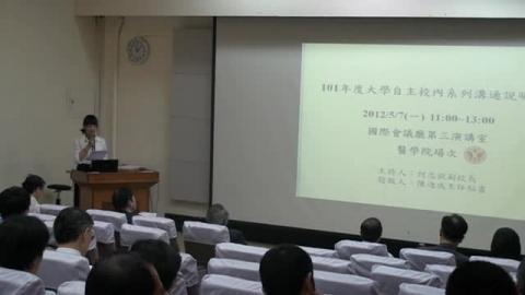 國立成功大學自主治理試辦方案(醫學院場_1)