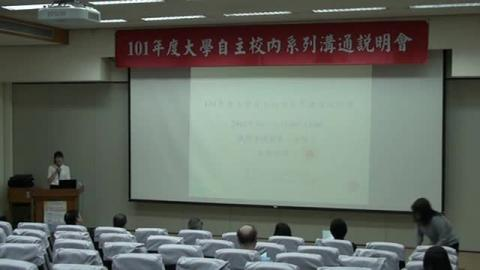 國立成功大學自主治理試辦方案(文學院場_1)