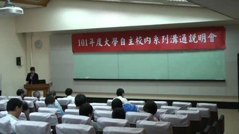 國立成功大學自主治理試辦方案(管理學院場_1)