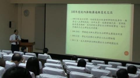 國立成功大學自主治理試辦方案(生物科學與科技學院場_2)