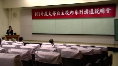 國立成功大學自主治理試辦方案(理學院場_1)