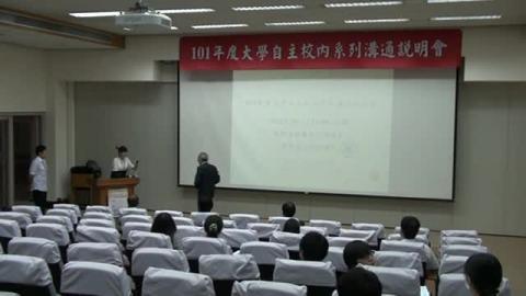 國立成功大學自主治理試辦方案(電資學院場_1)