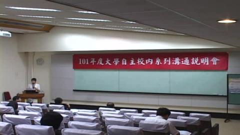 國立成功大學自主治理試辦方案(學生場)