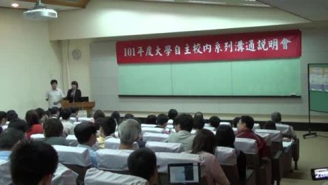國立成功大學自主治理試辦方案(全校場)