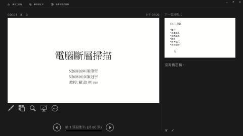 20200513上課(上).mp4