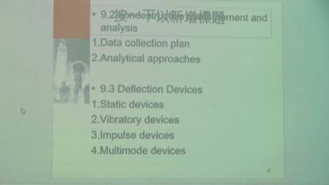 20200518 鋪面管理系統 4.MTS