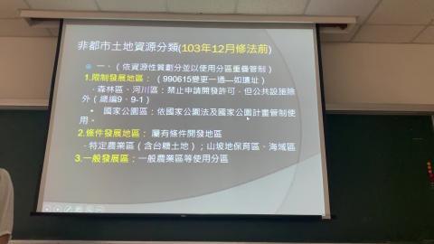 都市及區域計畫法規_趙子元教授_0518_part3.MOV
