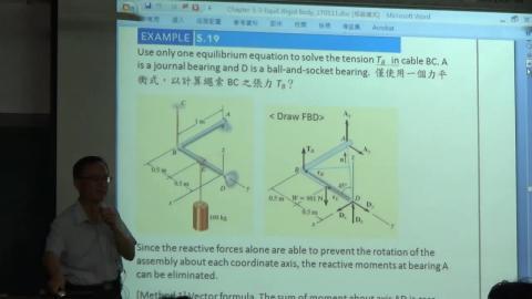 應用力學20200521.mp4