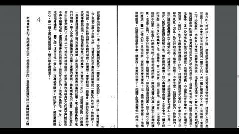 基礎國文(現代小說)蔡玫姿W15-3