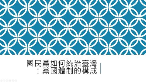 0529臺灣現代史1.mp4