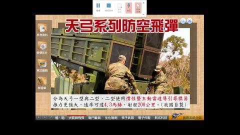 109-05-29 陳鈞宜教官上課(反飛彈系統).mp4