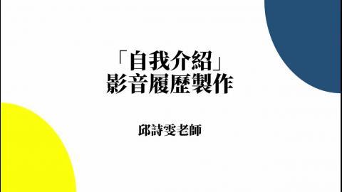 基礎國文w14-邱詩雯老師