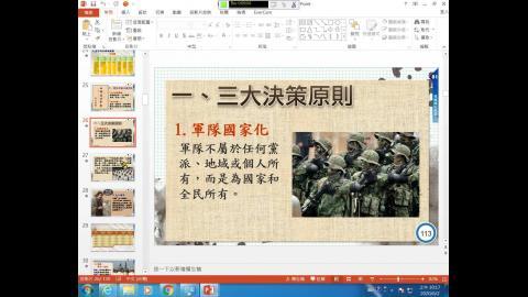 國防政策chap4-109.6.2.二3.4.wmv