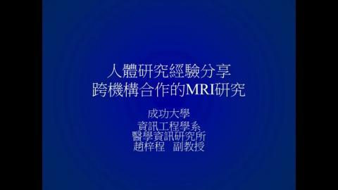 人體研究經驗分享-跨機構合作的MRI研究.mp4