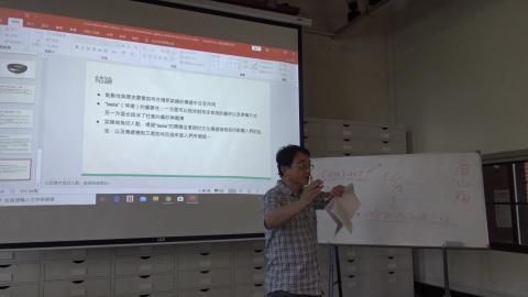 108-2考古學理論方法專題20200603-1_4