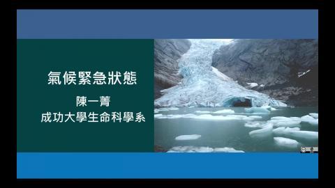 climate emergency 2-1.mov