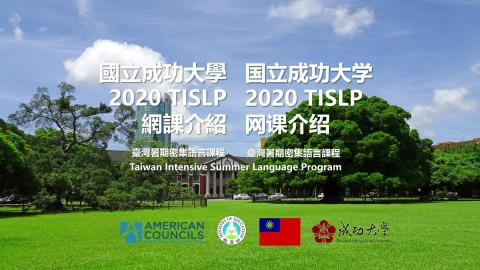 TISLP 網課說明 .mp4