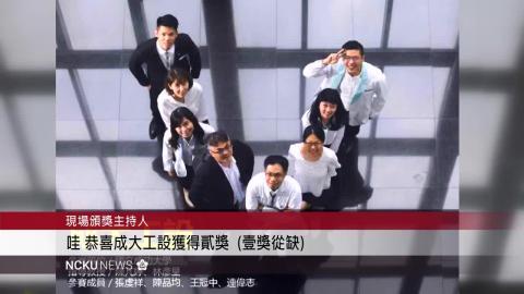 【影音】第三屆龍騰微笑智聯網創業競賽 成大團隊奪最大獎