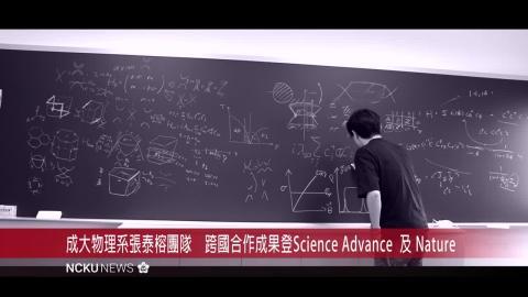 【影音】成大物理系副教授張泰榕團隊 跨國合作成果登 Science Advances 及 Nature