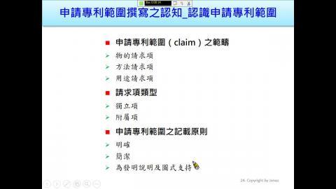 2020專利實務課程(三) (2/2)