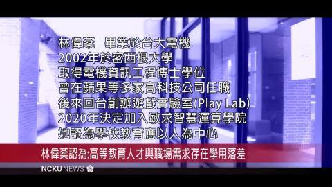 【SOC學院師資介紹專題(一)】林偉棻教授專訪 (NCKU NEWS)