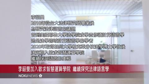 【SOC學院師資介紹專題(二)】李韶曼助理教授專訪 (NCKU NEWS)