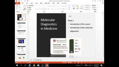 醫學分子檢驗技術-1 2020-09-08