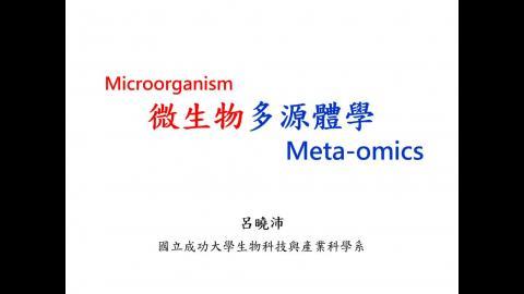 20200909_微生物多源體學-02
