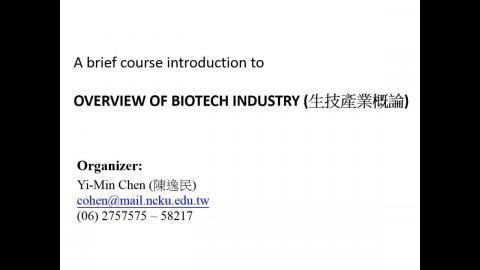 20200911_生技產業概論.mp4