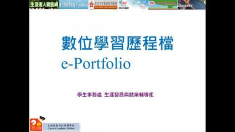 e-portfolio(數位學習歷程檔) 系統介紹