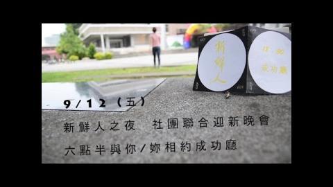 2014 成大新鮮人之夜宣傳片
