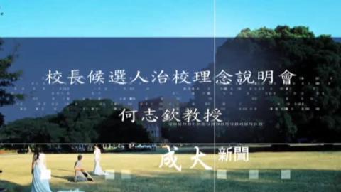 校長候選人-何志欽教授.wmv