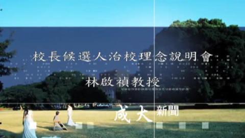 校長候選人-林啟禎教授.wmv