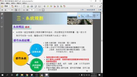 2020-09-22 都市計畫概論.mp4