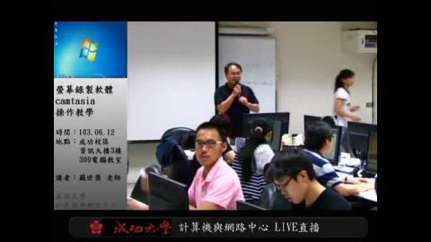 技能課程製作技能-桌面螢幕影片錄製(以camtasia軟體做示範)