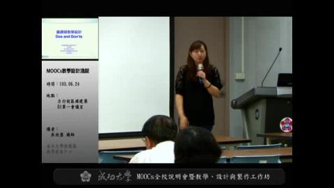 MOOCs教學、設計與製作工作坊-MOOCs教材設計