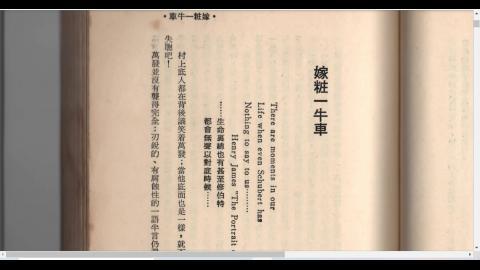 基礎國文(現代小說)蔡玫姿(中秋補課2)