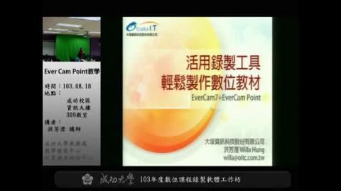 數位課程錄製軟體工作坊 以EverCam Point 為例