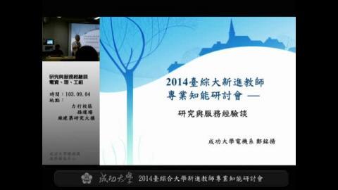 2014 臺灣綜合大學新進教師專業知能研討會-分組論壇:研究與服務經驗談(電資、理、工組)