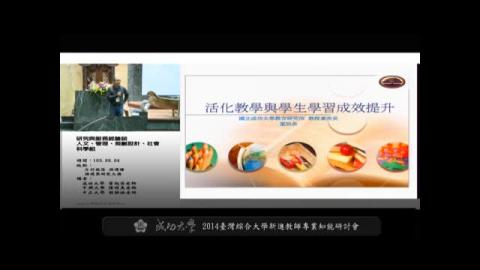 2014 臺灣綜合大學新進教師專業知能研討會-分組論壇:研究與服務經驗談(人文、管理、規劃設計、社會科學組)