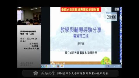 2014 臺灣綜合大學新進教師專業知能研討會-分組論壇:教學與輔導經驗談(電資、理、工組)