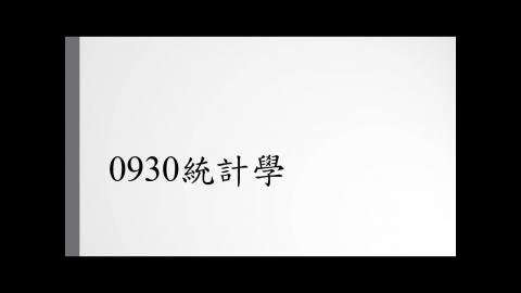 統計學(一)20200930