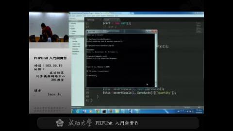PHP Unit 入門與實作(下)