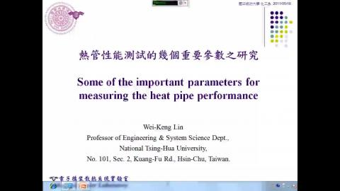 幾個影響熱管性能測試的重要參數之研究 (Some of the important parameters on measuring heat pipe performance experiment )