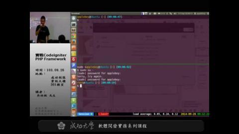 軟體開發實務系列課程實戰 CodeIgniter PHP Framework(上)