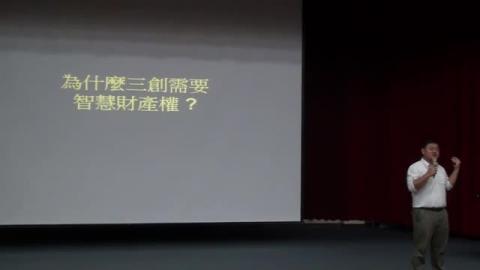 2014-09-23 如何培養三創_楊佳翰老師 (2) of 10